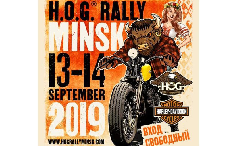 H.O.G. Rally Minsk 2019