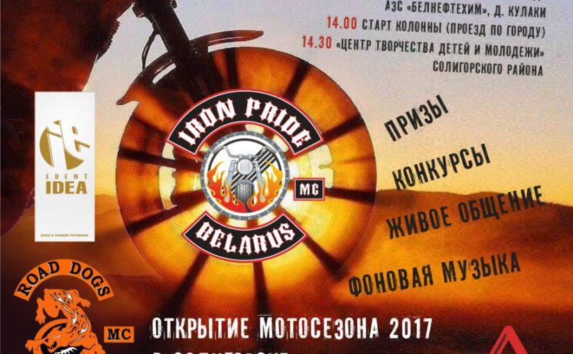 8 апреля Открытие Мотосезона-2017 в Солигорске