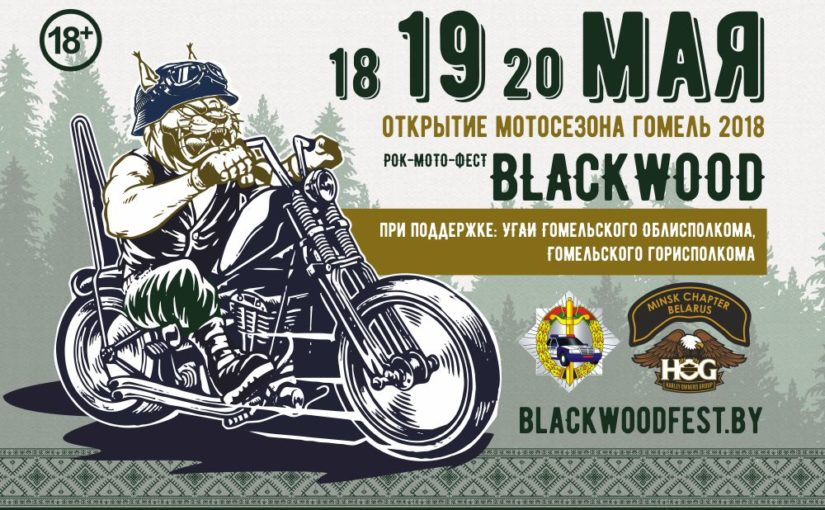 BlackWood Rock Moto Fest