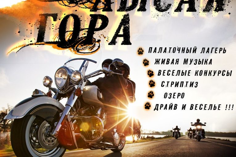 Мотослет Road Dogs MC Лысая Гора 2019