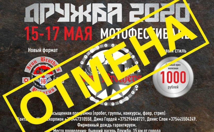 """15-17 мая 2020 Мотофест """"Дружба 2020"""" Iron Brothers MCC"""